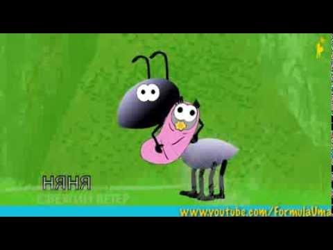 """""""Кого пасут и доят муравьи?"""" познавательный мультфильм детям"""