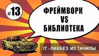 #13 Фреймворк vs. Библиотека (it-ликбез из тачилы)