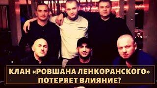 """Распадется ли клан вора """"Ленкоранского"""" после объявления в розыск Намика?"""