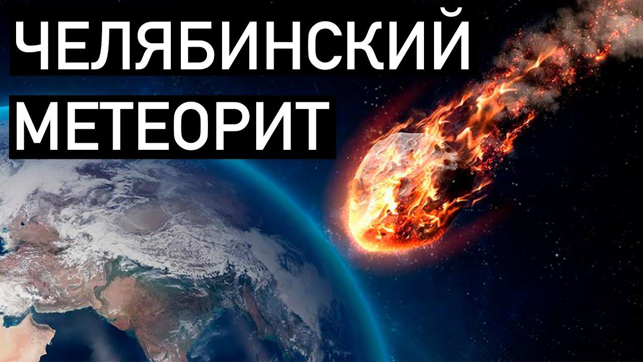 Из чего состоит Челябинский метеорит? Химия –просто.