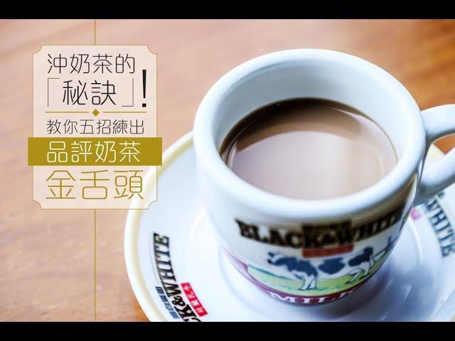 【專訪奶茶師傅】教你五招練出「品評奶茶」金舌頭