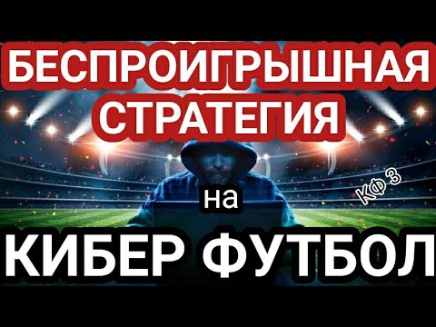 ставки на кибер футбол фифа стратегия