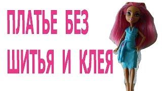 Платье для куклы без шитья и клея ❤️ Dress for dolls easy