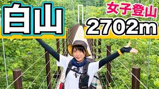 【女子登山①】翠ヶ池を見に母と白山へ!絶景吊り橋を渡って登山スタート!【白山】