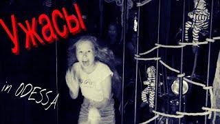 Заброшенная комната страха/ВЛОГ из Одессы