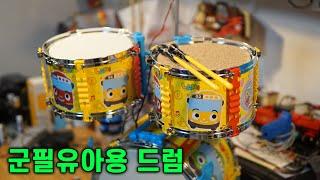 100만원 최고급 사운드가 나오는 타요버스 드럼 / 나…