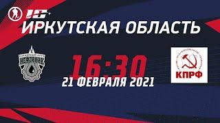 ЛХК Нефтяник (г.Иркутск) – ЛХК КПРФ (г.Иркутск) | Лига Надежды (21.02.21)