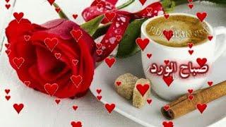 احلى صباح الخير💕صباح معطر بذكر الله صباح الخير 💖صباح الورد 🌹🌹🌹