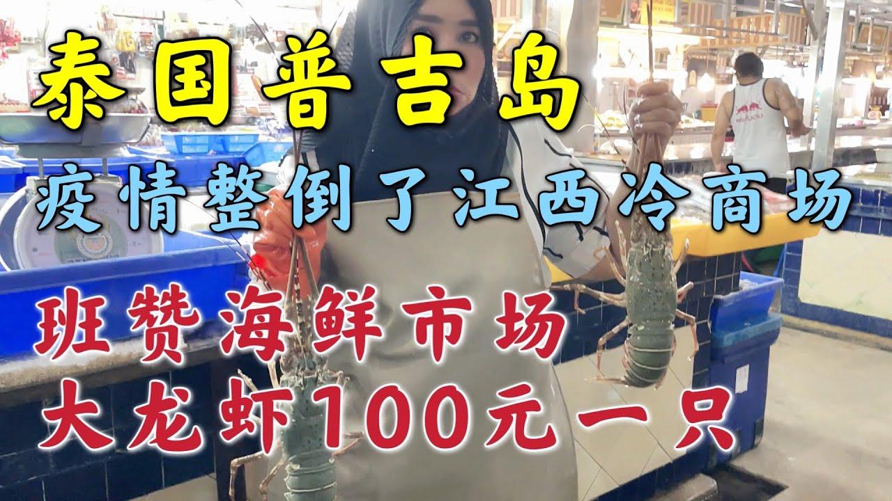 泰国普吉岛,疫情整倒了江西冷商场,班赞海鲜市场大龙虾100元一只