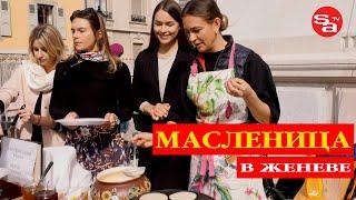 Масленица в Женеве | Русские традиции в Швейцарии | Женева | Швейцария | Swiss Афиша ТВ