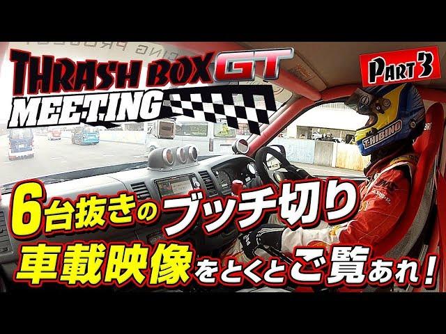 THRASH BOX GT MEETING with CTAC Part.3