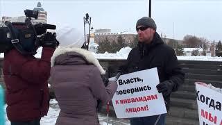 Пикет инвалидов и многодетных семей в Омске.