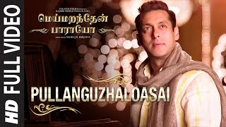 "Pullanguzhaloasai Full Video Song || ""Meymarandhaen Paaraayoa"" 
