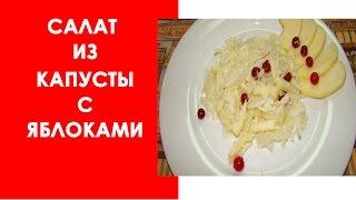 Салат из капусты с яблоком//Рецепты салатов из капусты