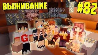 МАЙНКРАФТ ВЫЖИВАНИЕ 82  ИССЛЕДУЕМ ЗОЛОТЫЕ ШАХТЫ МЕСА   ВАНИЛЬНОЕ ВЫЖИВАНИЕ В Minecraft