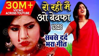 SUN BEWAFA TUJHE HAM BHULA DENGE - Khushboo Jain Full Video Hindi Sad Songs - Sai Recordds