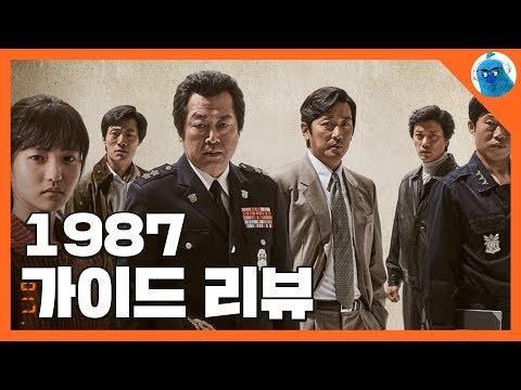 1987 가이드 리뷰 by 발없는새
