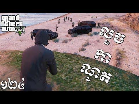 បេសកម្មត្រលប់មកវិញហើយ - The Boat in the Bay GTA 5 Real Life MOD Ep124 Khmer|VPROGAME