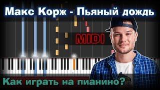 Download Макс Корж - Пьяный Дождь |Как играть?| Урок | На пианино  | Synthesia |  Ноты Mp3 and Videos