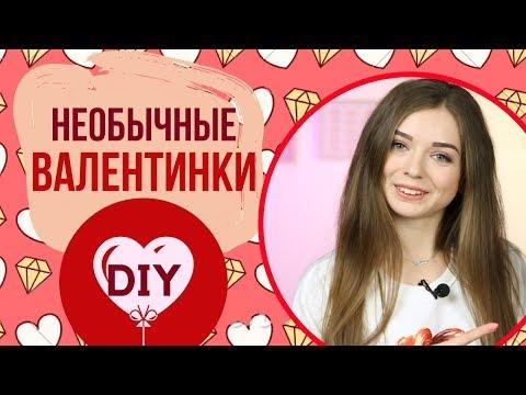 AFINKA DIY: Валентинки 💕от Афинки | Подарочки 🎁на День Св.Валентина - Видео с YouTube на компьютер, мобильный, android, ios