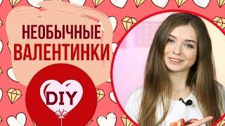 AFINKA DIY: Валентинки 💕от Афинки | Подарочки 🎁на День Св.Валентина