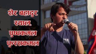 शेर बहादुर स्याल भए, पुष्पकमल फुस्सकमल भए: सडकमा रञ्जुको आक्रोशित भाषण - Ranju Darshana's Speech
