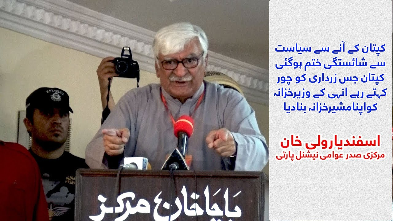 Asfandyar Wali Khan about Imran Khan's team