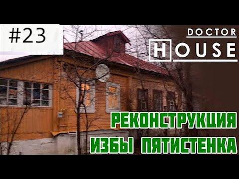 РЕКОНСТРУКЦИЯ ИЗБЫ-ПЯТИСТЕНКА / ДокторHouse и маленький деревянный дом в Дмитрове