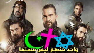 ديانات ممثلي مسلسل قيامة أرطغرل (لن تصدق ديانتهم!)
