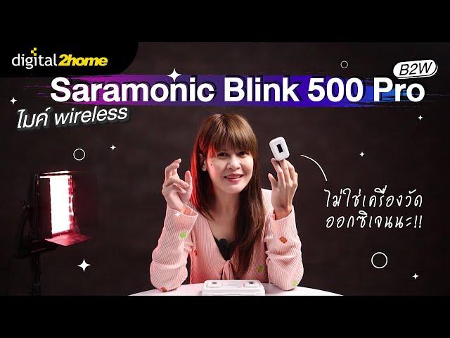 Saramonic Blink 500 Pro ไมค์ไลฟ์ พส. ไลฟ์ได้ วิดีโอปัง!!