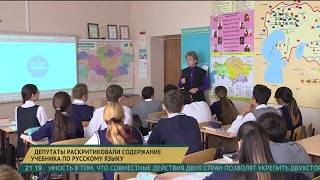 Депутаты раскритиковали содержание учебника по русскому языку