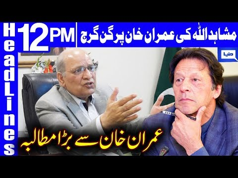 Mushahid Ullah Khan's Big Demand From Imran Khan | Headlines 12 PM | 15 June 2019 | Dunya News