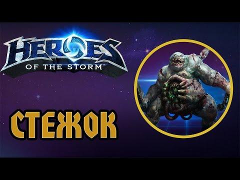 видео: heroes of the storm. Стежок.