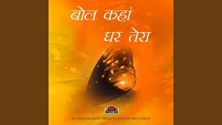 Param Prabhu Apne Hee