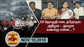 10112018Ayutha Ezhuthu ByElection In 20 Constituencies Strategy Of A ADMK And AMMK..