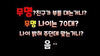 대한민국서소리TV님 무명아 찌질하다 !기기가 너지?