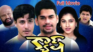 Cash-క్యాష్ Telugu Full Movie   Gemini   Tanikella Bharani   Apoorva   Teja   TVNXT Telugu