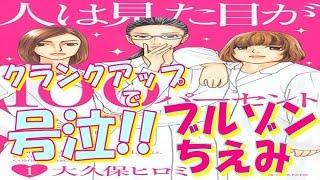 【タイトル】 ブルゾンちえみ 「人は見た目が100パーセント」号泣クラン...