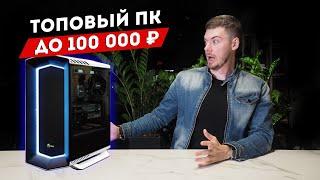Собираем ПК для дизайнера до 100 000