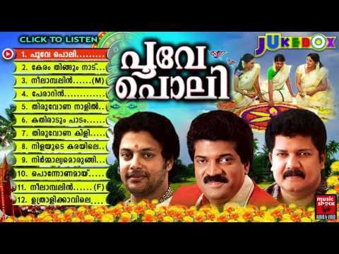 പൂവേ പൊലി   Onam Songs Malayalam   Onam Festival Songs 2016   Hindu Devotional Songs Malayalam