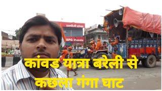 कांवड यात्रा || बरेली से कछला गंगा घाट || Bareilly kaanvar yatra 2018