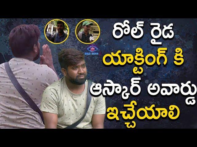Bigg Boss 2 | Public comments on roll raida over acting | వామ్మో రోల్ యాక్షన్కు ఆస్కార్ ఇవ్వాలి