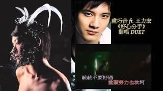 好心分手 - 盧巧音ft. 王力宏 (翻唱 duet cover by Mei ft. 熊熊)