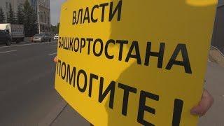 UTV. В Уфе обманутые дольщики пикетируют Курултай
