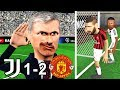 JUVENTUS vs MANCHESTER UNITED 1-2 | Animated Parody | Goals and highlights
