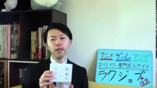 相談 お問い合わせは thanks@raku-job.jp まで! ビ・ハイア株式会社 松...
