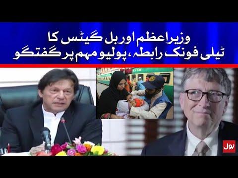 PM Imran Khan and Bill Gates telephone conversation