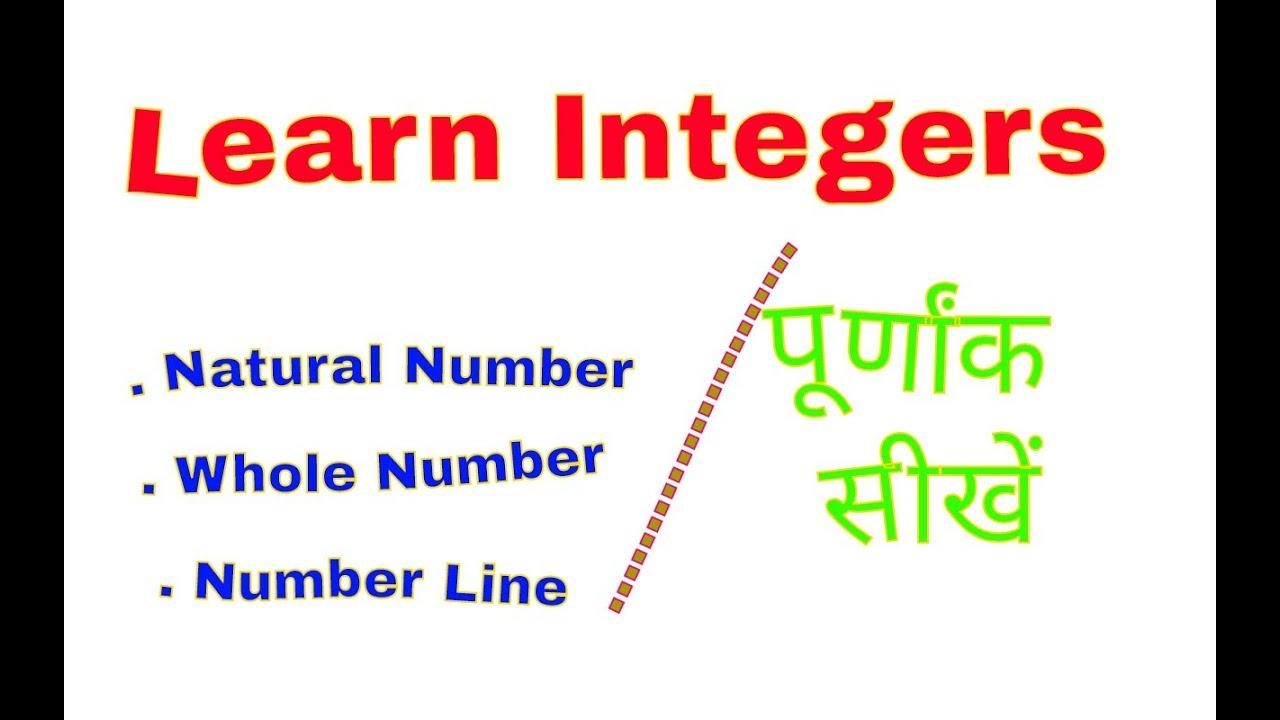 Learn Integers.# पूर्णांक सीखें* For 6th to 8th Std.
