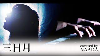 【フル/歌詞】三日月 絢香 月見バーガー CMソング カバー / NAADA