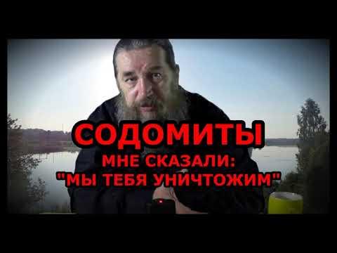 СОДОМИТЫ в церкви / о.Михаил Махов